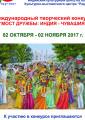 """Международный творческий конкурс """"Мост дружбы: Индия - Чувашия"""""""