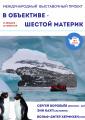 Международный выставочный проект «В объективе - шестой материк. К 200-летию открытия Антарктиды»