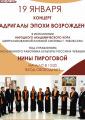 Анонс концертной программы