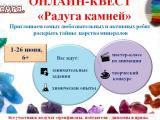 """15 июня стартует вторая смена онлайн-квеста """"Радуга камней""""!"""