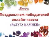 """Поздравляем победителей онлайн-квеста """"Радуга камней""""!"""