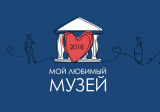 """Всероссийское онлайн-голосование """"Мой любимый музей"""""""