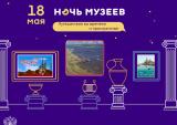 Ночь музеев в КВЦ «Радуга»