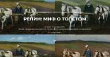 Завершает свою работу выставка «Репин как создатель мифа о Толстом»