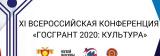 XI Всероссийская конференция  «ГОСГРАНТ 2020: КУЛЬТУРА»
