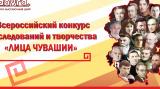 Всероссийский детский конкурс исследований и творчества «Лица Чувашии», посвященный 100-летию образования Чувашской автономии