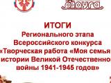 Для участников регионального этапа Всероссийского конкурса «Творческая работа «Моя семья в Великой Отечественной войне 1941–1945 годов»